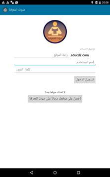 صوت المعرفة apk screenshot