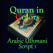 Quran Arabic Uthmani 1 icon