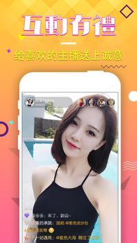 貓播TAG screenshot 5