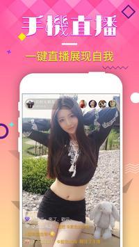 貓播TAG screenshot 6