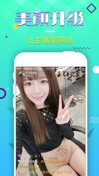 貓播TAG screenshot 7