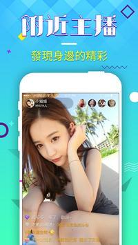 貓播TAG screenshot 8