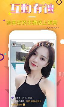 貓播TAG screenshot 1