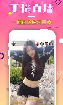 貓播TAG screenshot 2