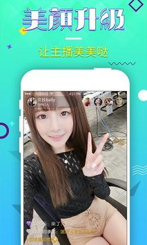 貓播TAG screenshot 3