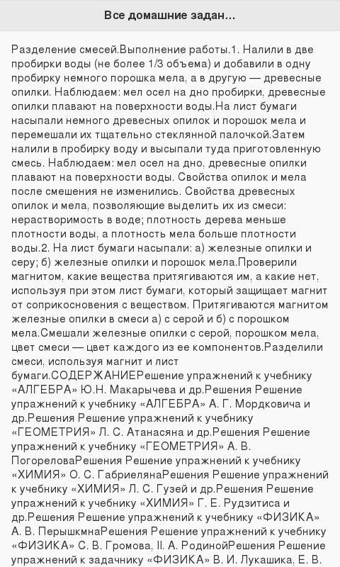 Gdz Putina Гдз От Путина
