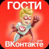 Мои гости ВК 2.0, вконтакте icon