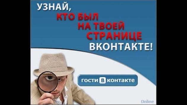 Мои гости ВК 2.0, вконтакте poster