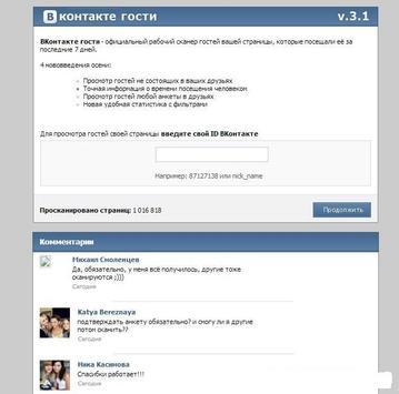 Мои гости ВК 2.0, вконтакте screenshot 1