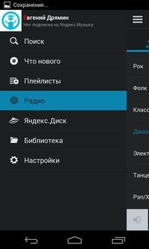 Музыкальный плеер screenshot 1