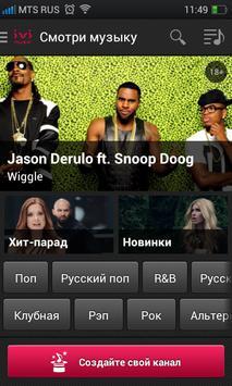 Музыка скачать на телефон screenshot 2