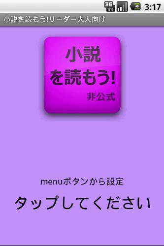 Android ムーンライトノベルズ ダウンロード アプリ なろう!ビューアー for