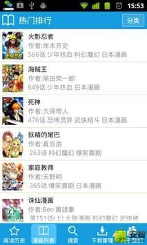 漫饭-随时随地看漫画 apk screenshot