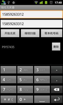 钱旺兑奖器 screenshot 1
