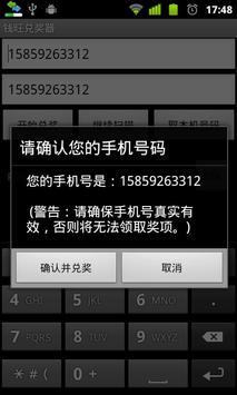 钱旺兑奖器 screenshot 2
