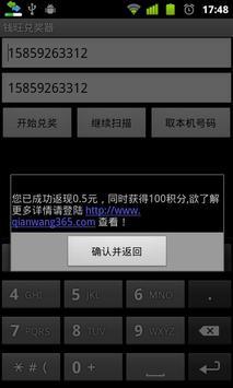 钱旺兑奖器 screenshot 3