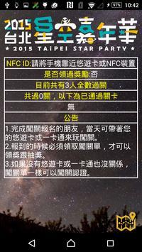 星空嘉年華 poster