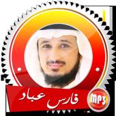 القارئ فارس عباد قرآن كريم كامل بدون انترنت icon