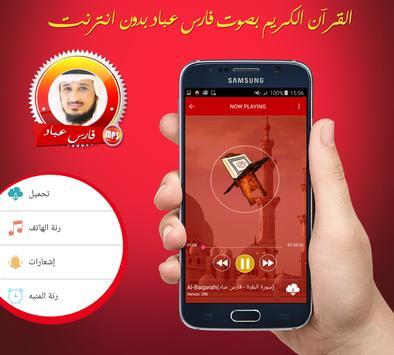القارئ فارس عباد قرآن كريم كامل بدون انترنت apk screenshot