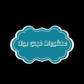 منشورات  2015 icon