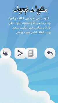 منشورات  2015 apk screenshot