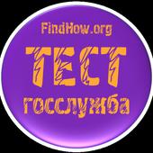 Онлайн Тест госслужба icon