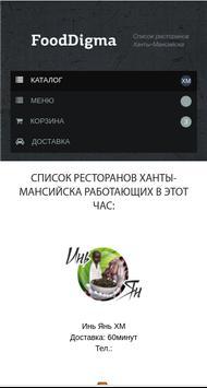 fooddigma.ru poster
