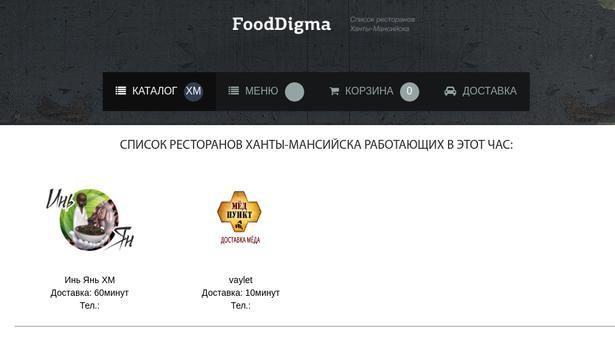 fooddigma.ru apk screenshot
