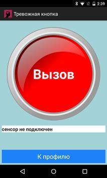 Биокор (Unreleased) apk screenshot