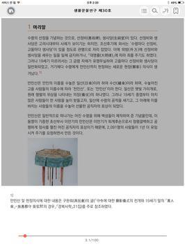 kzon 대한민국 지식존 screenshot 10