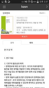 kzon 대한민국 지식존 screenshot 2