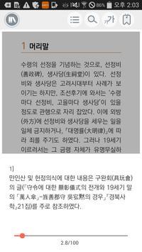 kzon 대한민국 지식존 screenshot 4