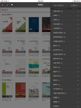 kzon 대한민국 지식존 screenshot 6