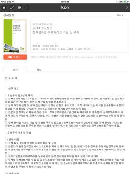 kzon 대한민국 지식존 screenshot 7