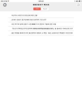 kzon 대한민국 지식존 screenshot 9