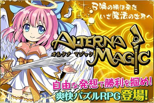 オルタナマジック 協力プレーパズルRPG apk screenshot