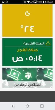 Al Raidah apk screenshot