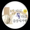 밥따로 물따로 식사법 icon