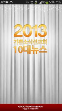2013년 10대 뉴스 poster