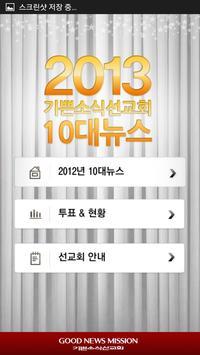 2013년 10대 뉴스 apk screenshot