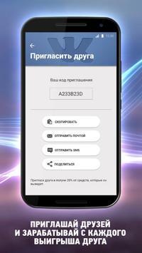 Голоса для ВК apk screenshot