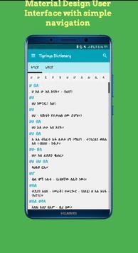 Tigrigna Amharic Dictionary screenshot 4