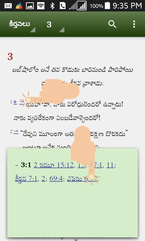 Telugu Bible - Genesis - Sajeeva Vahini