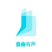 自由有声 icon