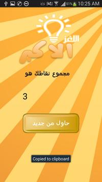 اللغز الاكبر apk screenshot