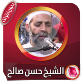 تحميل القران الكريم كاملا بصوت الشيخ حسن صالح
