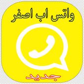 واتس آب أصفر بلس icon