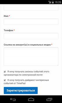 Карьерная траектория apk screenshot