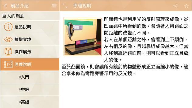 科教館行動導覽 apk screenshot