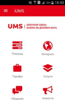 UMS - Official Partner poster